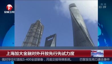上海加大金融對外開放先行先試力度