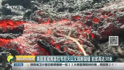 美國夏威夷基拉韋厄火山又現新裂縫 岩漿高達30米
