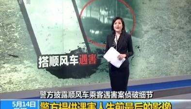 警方披露順風車乘客遇害案偵破細節