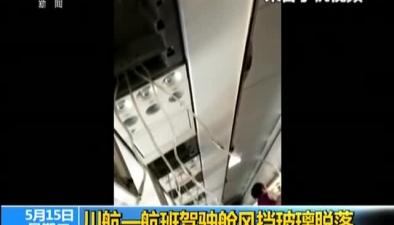 川航一航班駕駛艙風擋玻璃脫落