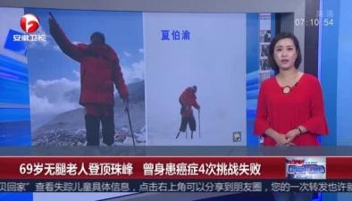 69歲無腿老人登頂珠峰 曾身患癌症4次挑戰失敗