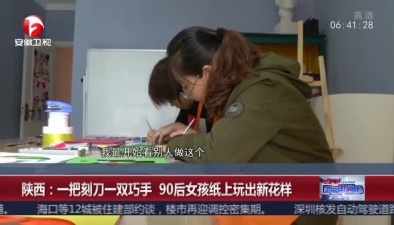 陜西:一把刻刀一雙巧手 90後女孩紙上玩出新花樣