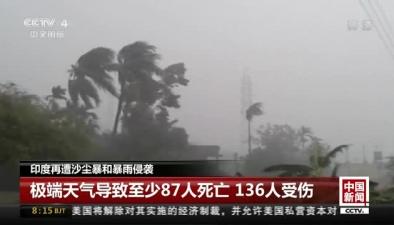 印度再遭沙塵暴和暴雨侵襲:極端天氣導致至少87人死亡 136人受傷