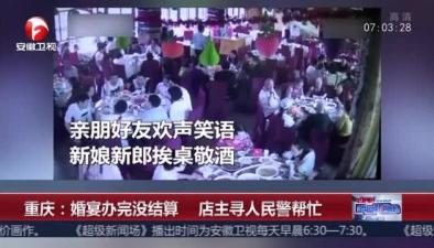 重慶:婚宴辦完沒結算 店主尋人民警幫忙