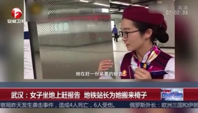 武漢:女子坐地上趕報告 地鐵站長為她搬來椅子