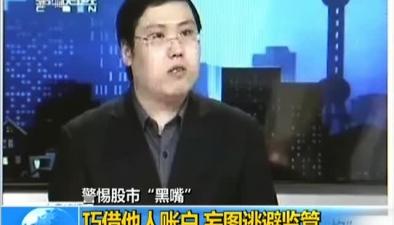 """警惕股市""""黑嘴"""":巧借他人賬戶 妄圖逃避監管"""