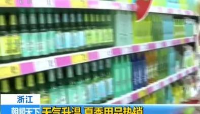 浙江:天氣升溫 夏季用品熱銷