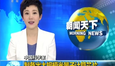 中國科學家:制備出大規模光量子計算芯片