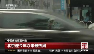 中國多地高溫來襲
