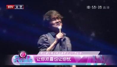 周華健 演唱會獻唱經典歌曲