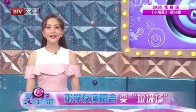 """張學友演唱會 變""""垃圾場"""""""