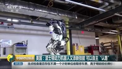 """美國:波士頓動力機器人又添新技能 可以自主""""認路"""""""