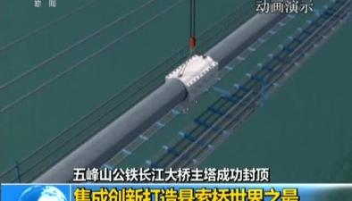 五峰山公鐵長江大橋主塔成功封頂:集成創新打造懸索橋世界之最