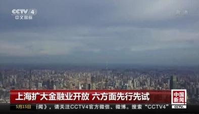 上海擴大金融業開放 六方面先行先試