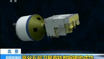 北京:高分五號衛星首軌數據接收成功