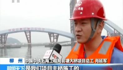 柳州官塘大橋:5885噸重中拱段提升到位