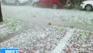 陜西商洛:商南縣突降冰雹 最大直徑4厘米