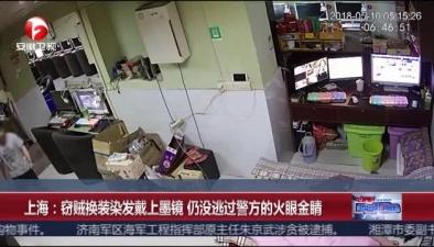 上海:竊賊換裝染發戴上墨鏡 仍沒逃過警方的火眼金睛