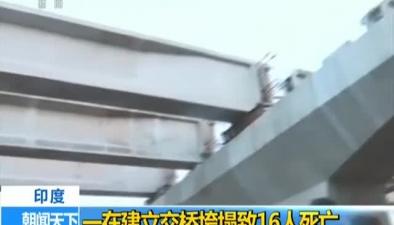 印度:一在建立交橋垮塌致16人死亡