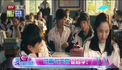 馬麗 與王凱是同學?