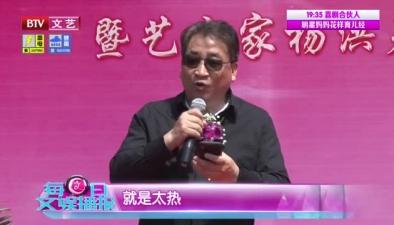 姜昆 作詩慶祝書法展開幕