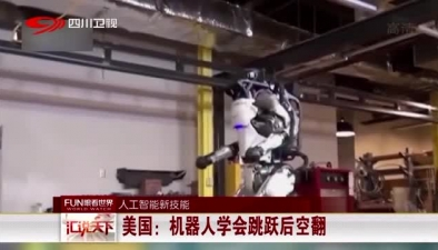 人工智能新技能:美國機器人學會跳躍後空翻