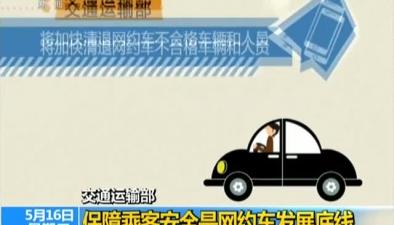 交通運輸部:保障乘客安全是網約車發展底線