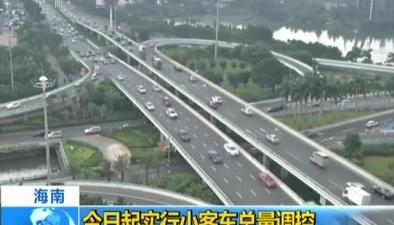 海南:今日起實行小客車總量調控