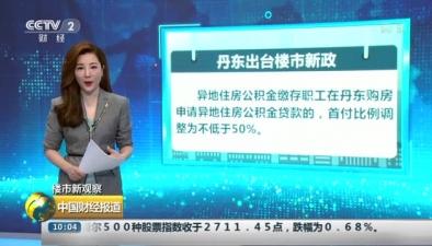 樓市新觀察:2年才能賣 丹東出臺樓市新政遏制炒房