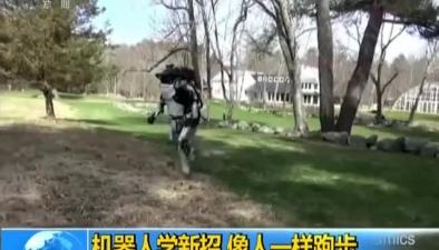 機器人學新招 像人一樣跑步