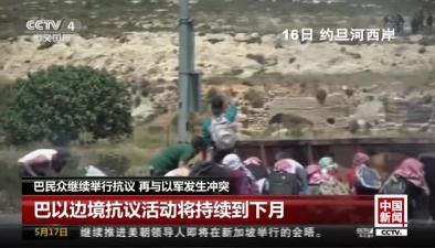巴民眾繼續舉行抗議 再與以軍發生衝突