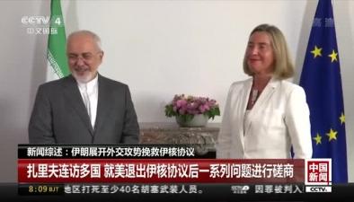 新聞綜述:伊朗展開外交攻勢挽救伊核協議