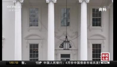 特朗普稱美朝領導人會晤能否按計劃舉行有待觀察