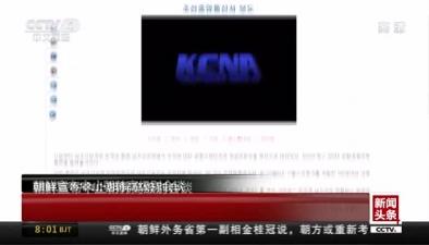 朝鮮宣布中止朝韓高級別會談