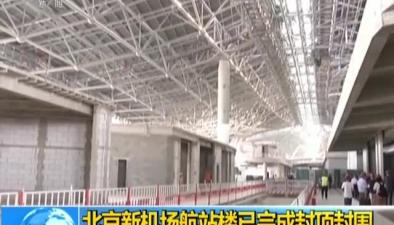 北京新機場航站樓已完成封頂封圍