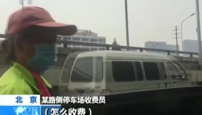 關注北京停車收費新規:部分停車場未按新規收費