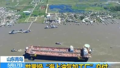 """山東青島:世界級""""海上油氣加工廠""""交付"""