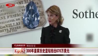 稀世珍寶:300年皇家歷史藍鑽拍出670萬美元