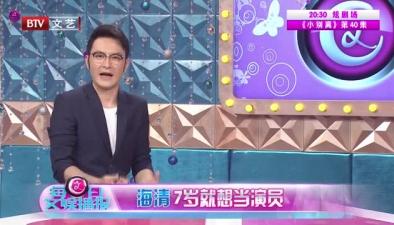 海清 7歲就想當演員