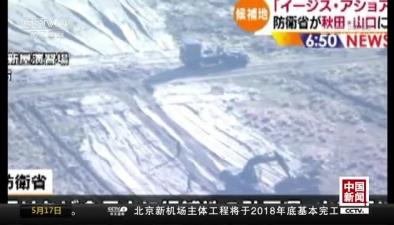 """日本首次提及陸基""""宙斯盾""""部署候選地"""