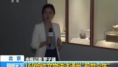 """北京:169組件文物講述通州""""前世今生"""""""