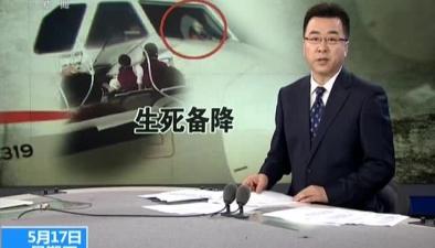 法國:川航3U8633緊急備降事件法方已派調查專員赴華參與調查
