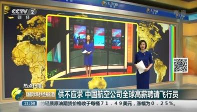 供不應求 中國航空公司全球高薪聘請飛行員