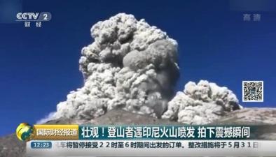 壯觀!登山者遇印尼火山噴發 拍下震撼瞬間