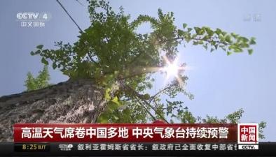 高溫天氣席卷中國多地 中央氣象臺持續預警