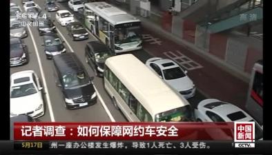 記者調查:如何保障網約車安全