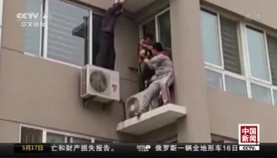 山東昌樂:2歲男童翻出窗外 父子合力救下