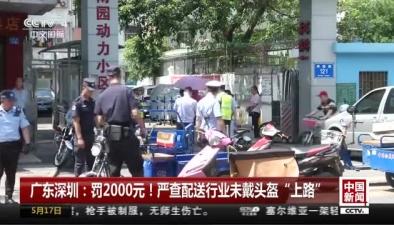 """廣東深圳:罰2000元!嚴查配送行業未戴頭盔""""上路"""""""