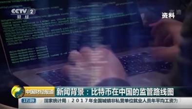 新聞背景:比特幣在中國的監管路線圖