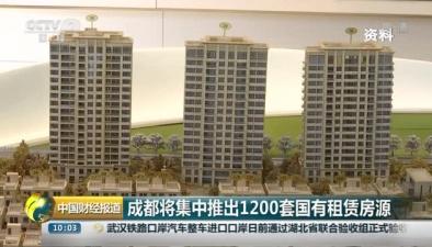 成都將集中推出1200套國有租賃房源